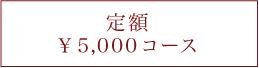 定額5000円コース
