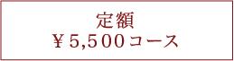 定額5500円コース