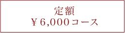 定額6000円コース