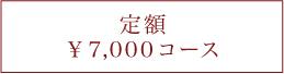 定額7000円コース