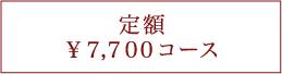 定額7700円コース