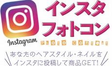 ☆ インスタフォトコン グランプリ順位発表 ☆
