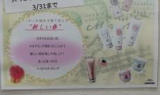 ☆スタイリング剤キャンペーン☆